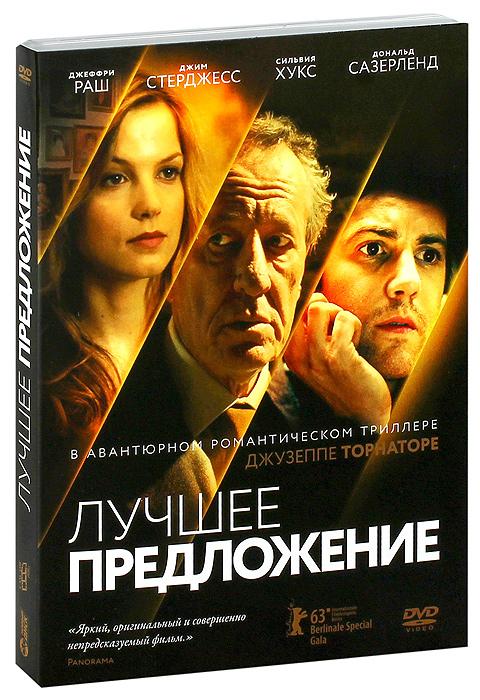 Лучшее предложение 2013 DVD