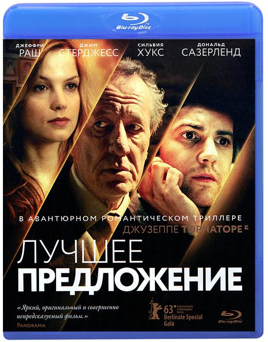 Лучшее предложение (Blu-ray) 2013
