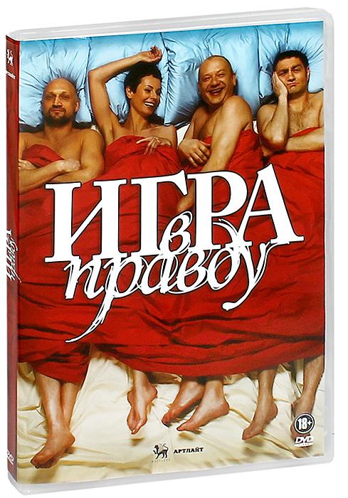 Игра в правду 2013 DVD
