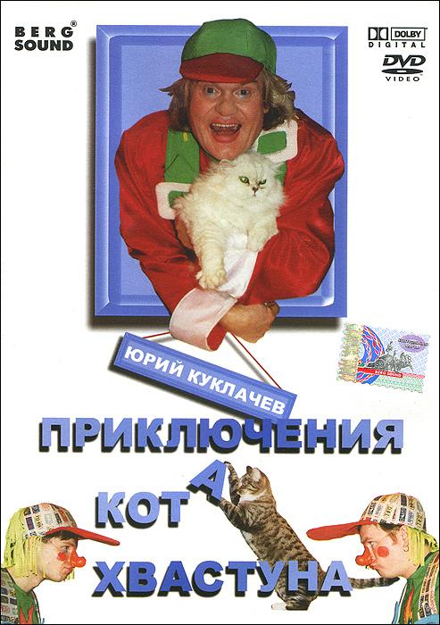Эта правдивая история случилась во всемирно известном Театре кошек Юрия Куклачева. История из жизни кота Наполеона, который очень хотел быть самым главным, но не понимал, что жизнь артиста - это постоянный труд и кропотливая работа над собой, а не только цветы и аплодисменты.