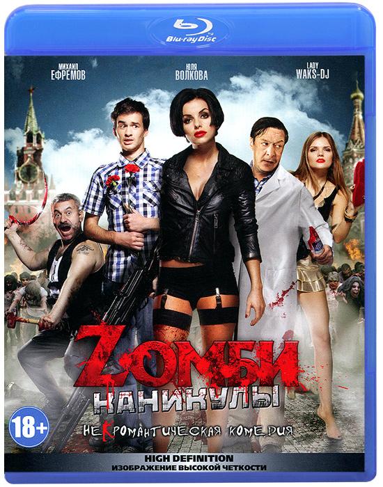 Zомби каникулы (Blu-ray)