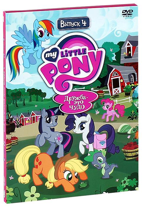 Мой маленький пони: Сезон 1, выпуск 4