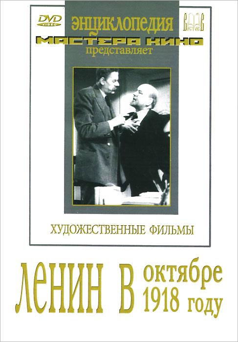 Ленин в октябре / Ленин в 1918 году (2 в 1) 2013 DVD