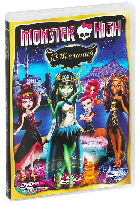 Monster High: 13 желаний 2013 DVD