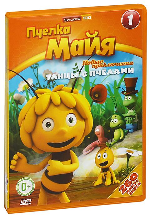 Пчелка Майя: Новые приключения, выпуск 1: Танцы с пчелами