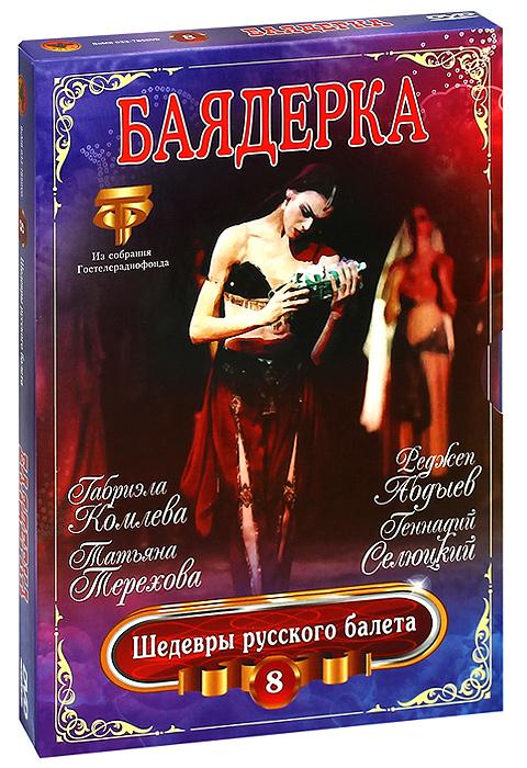 Шедевры русского балета: Баядерка, выпуск 8