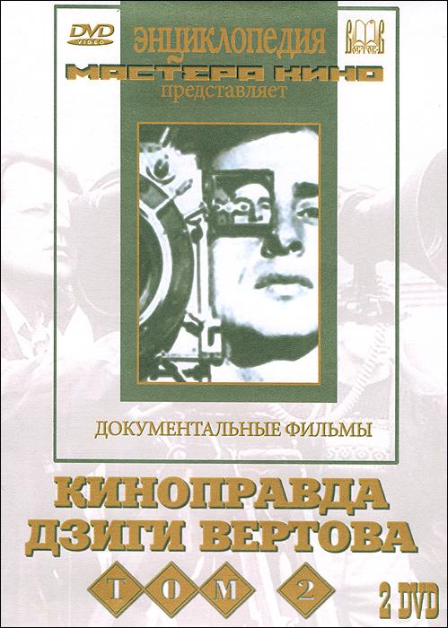 1926 г. классик мирового кино Дзига Вертов разослал киноэкспедиции во многие регионы СССР и из снятого материала смонтировал один из своих шедевров -