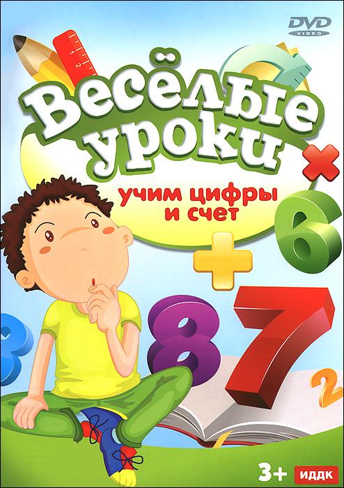 Веселые уроки познакомят ребенка с миром цифр. Малыш научится сравнивать группы предметов, упорядочивать их по заданным признакам, познакомится с цифрами от 0 до 9, понятиями