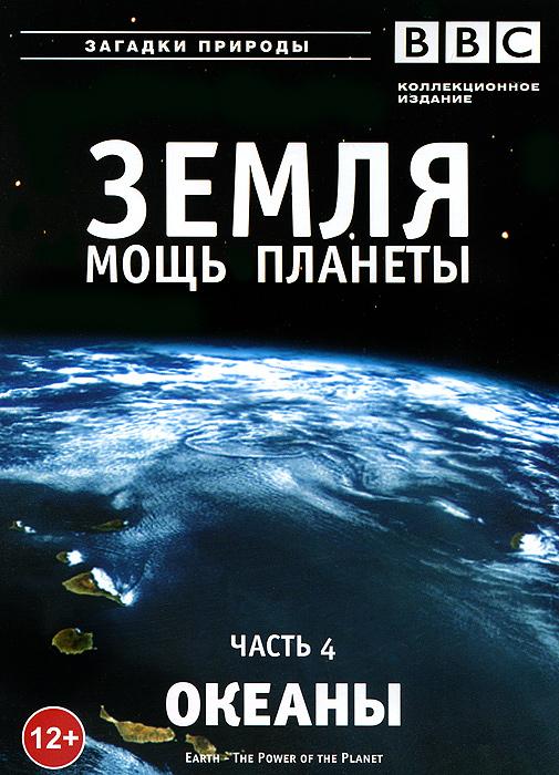 BBC: Земля: Мощь планеты. Океаны. Часть 4