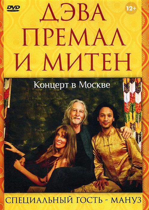 Дэва Премал и Митен: Концерт в Москве 2013 DVD