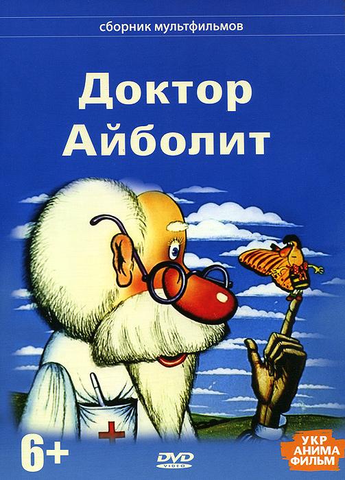 Доктор Айболит: Сборник мультфильмов 2013 DVD