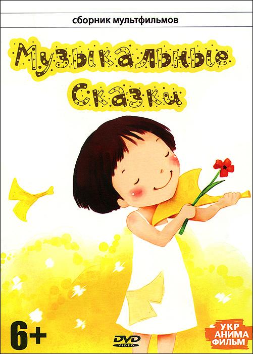 Музыкальные сказки: Сборник мультфильмов 2013 DVD