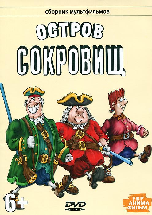 Остров сокровищ: Сборник мультфильмов 2013 DVD
