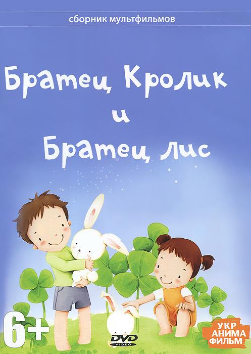 Братец Кролик и Братец Лис: Сборник мультфильмов 2007 DVD