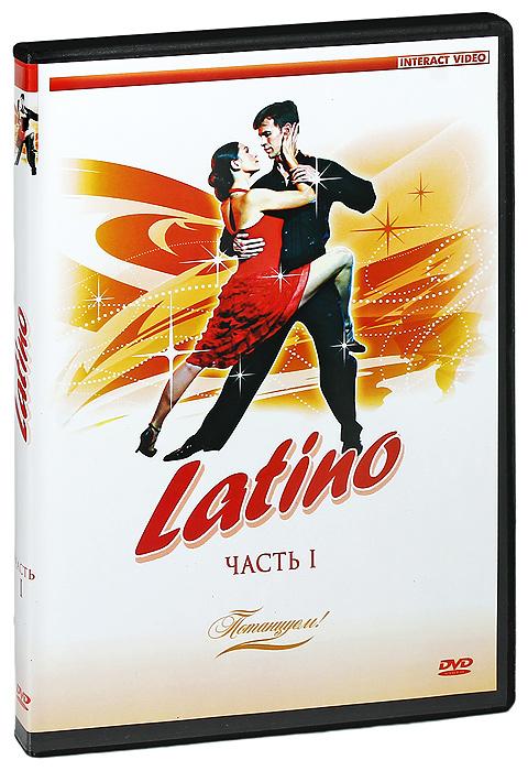 Latino 1 из серии Потанцуем!!! Если нужно все сразу - избавиться от проблем в личной жизни, завести друзей, приобщиться к здоровому образу жизни или просто поднять себе настроение, попробуйте танцевать Латиноамериканские танцы! Программа Latino представлена в трех частях с разными уровнями сложности и включает в себя движения и танцевальные связки пяти танцев: Сальса, Ча-Ча-Ча, Джайв, Самба и Румба. Latino 1 начального уровня сложности начинается с разминки, в которой прорабатываются движения рук, скручивание бедер, основные шаги и позиции тела, свойственные Латиноамериканским танцам. За время разминки попробуйте просто почувствовать ритм, и у Вас все получится... Даже, если Вы никогда не умели танцевать и боитесь смешно выглядеть на танцевальной площадке, включите нашу программу и двигайтесь так, как Вам нравится. Гарантия хорошего настроения - 100%. И не забудьте, как говорят сами латиноамериканцы: