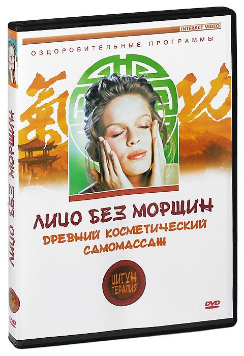 Цигун терапия: Древний косметический самомассаж. Лицо без морщин 2005 DVD