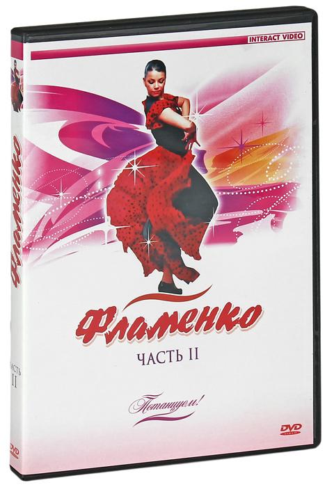 Фламенко - это не просто страстный испанский танец, это целая философия. Танцуя Фламенко, человек любой комплекции, любой внешности и возраста становится красивым. Потому что в этом танце он раскрепощается и своим телом говорит о чувствах. Программа Фламенко. Часть 2 для тех, кто уже познакомился с основами Фламенко. Программа дополнена новыми танцевальными связками, которые исполняются в нормальном темпе. У танцующих Фламенко особая постановка корпуса - с идеально прямой спиной и чуть согнутыми коленями. Основная нагрузка приходится на мышцы рук, спины, пресса и ног от бедра до стопы. Программа также направлена на развитие пластики, чувства ритма, координации движений. Происходит коррекция осанки, походки и фигуры. Занятия Фламенко - это гармония души и тела, это сеанс телесной психотерапии. Дорога к Фламенко - это путь к себе.