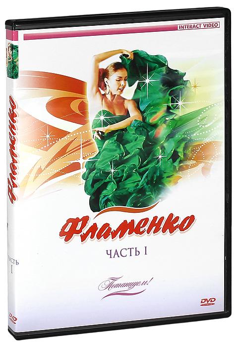 Фламенко. Часть 1
