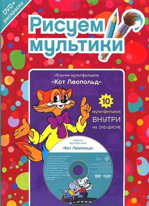 Кот Леопольд: Сборник мультфильмов (DVD + раскраска)