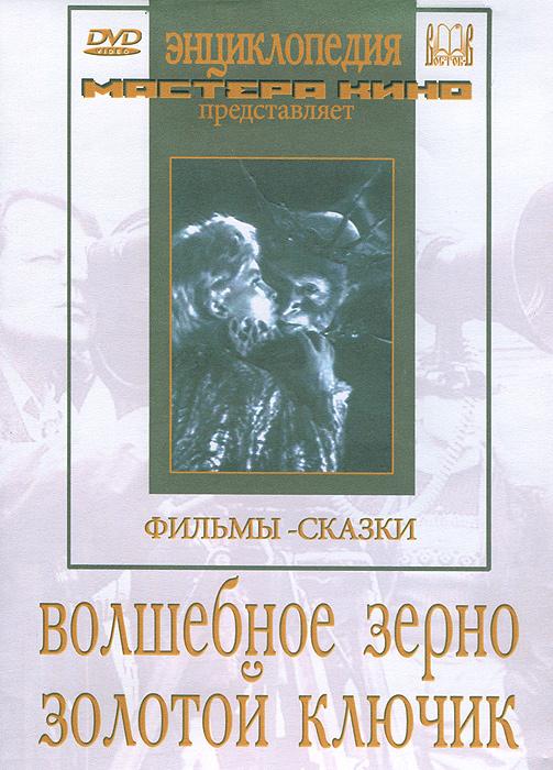 Волшебное зерно (1941 г., 83 мин.) Иван Переверзев (