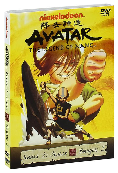 Аватар: Легенда об Аанге: Книга 2, Земля, Выпуск 2 2013 DVD