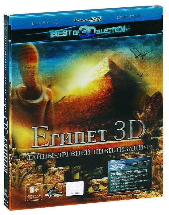 Египет: Тайны древней цивилизации 3D (Blu-ray)