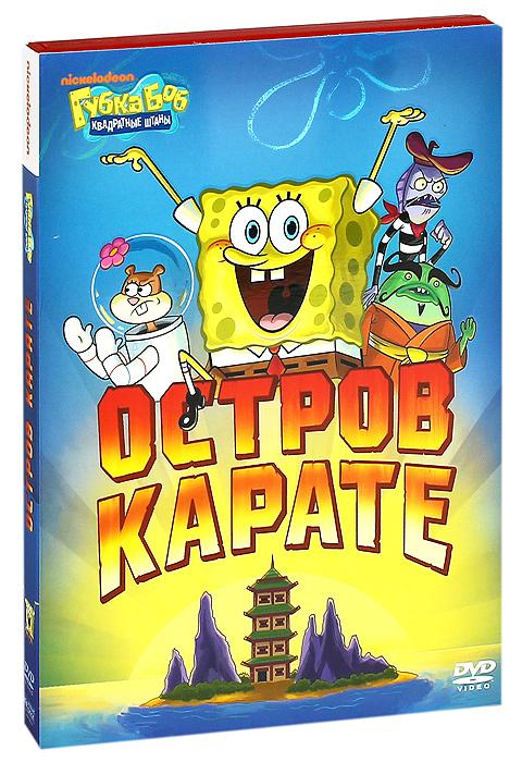 Губка Боб Квадратные Штаны: Остров карате, Выпуск 7 2013 DVD