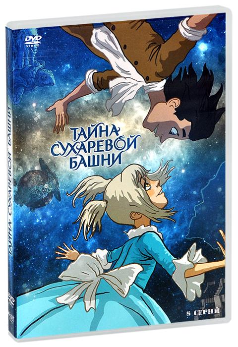 Восемь фантастических историй, в которые попадают самые обычные дети - мальчик Петя и девочка Марго. Они живут в далеком прошлом, в Москве, в знаменитой Сухаревой башне. В те времена здесь находилась лаборатория загадочного магистра - Якова Брюса. А еще через эту башню можно попасть в Волшебные миры, где Петю, Марго н их механического друга Кубика всегда ждут удивительные приключения. Серии: 01. Черный Роджер 02. Эликсир жизни 03. Наряд принцессы ночи 04. Охота на тень 05. Узурпатор времени 06. Морской узел 07. Сон государев 08. Время назад