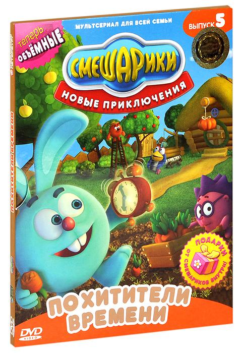 Смешарики: Новые приключения, выпуск 5: Похитители времени 2013 DVD
