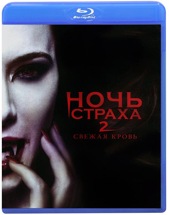 Ночь страха 2: Свежая кровь (Blu-ray)