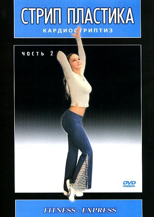Стрип пластика. Кардиостриптиз. Часть 2 2006 DVD
