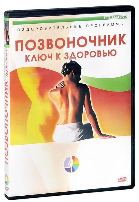 Позвоночник - ключ к здоровью 2005 DVD