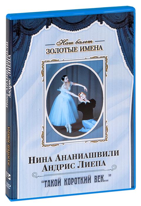 Нина Ананиашвили и Андрис Лиепа: Такой короткий век...