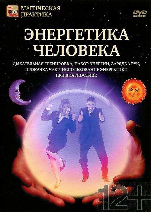 Энергетика человека: Магическая практика и упражнения 2012 DVD