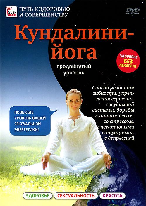 Кундалини-йога: Продвинутый уровень