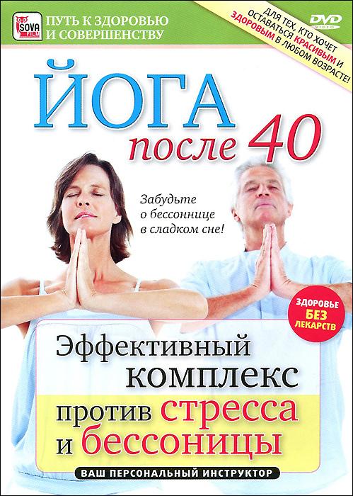 Йога после 40: Эффективный комплекс против стресса и бессонницы 2010 DVD