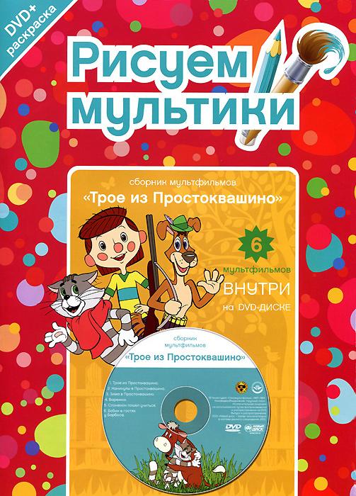 все цены на  Трое из Простоквашино: Сборник мультфильмов (DVD + раскраска)  в интернете
