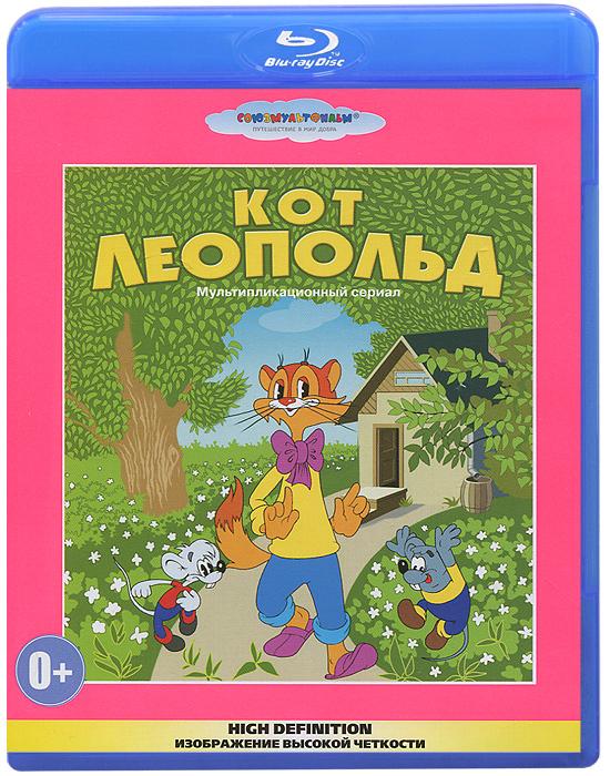 Популярный мультсериал о добродушном и разумном коте Леопольде, который из фильма в фильм призывает шкодливых мышат