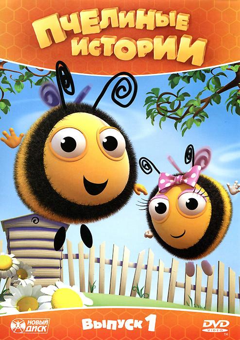 Пчелиные истории: Сезон 1, Выпуск 1 2013 DVD