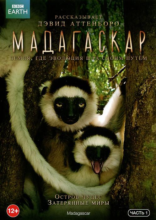 Удивительней фильм, открывающий нам уникальную дикую природу и фантастические пейзажи одного из самых причудливых островов в мире - Мадагаскара. Из-за удалённости острова, он оставался неизученным многие годы. аизоляция от человека превратила его в независимый очаг эволюции. Этот сериал рассказывает о различных животных и растениях, которые является коренными обитателями острова, и объясняет по какой причине этот уголок стал настолько непохож на всё остальное на планете.