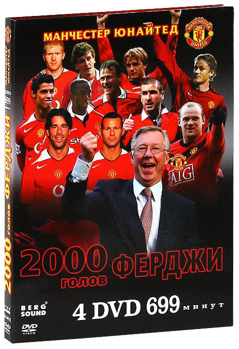 Манчестер Юнайтед: 2000 голов Ферджи (4 DVD)