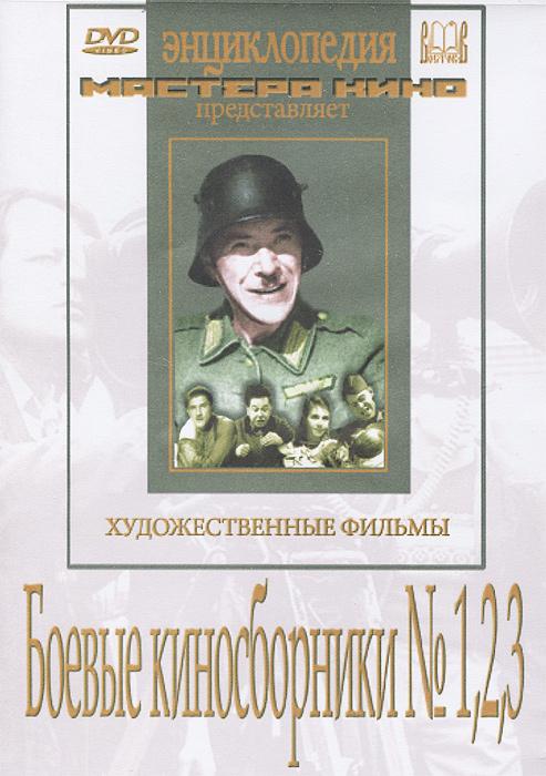 Боевые киносборники №1, 2, 3