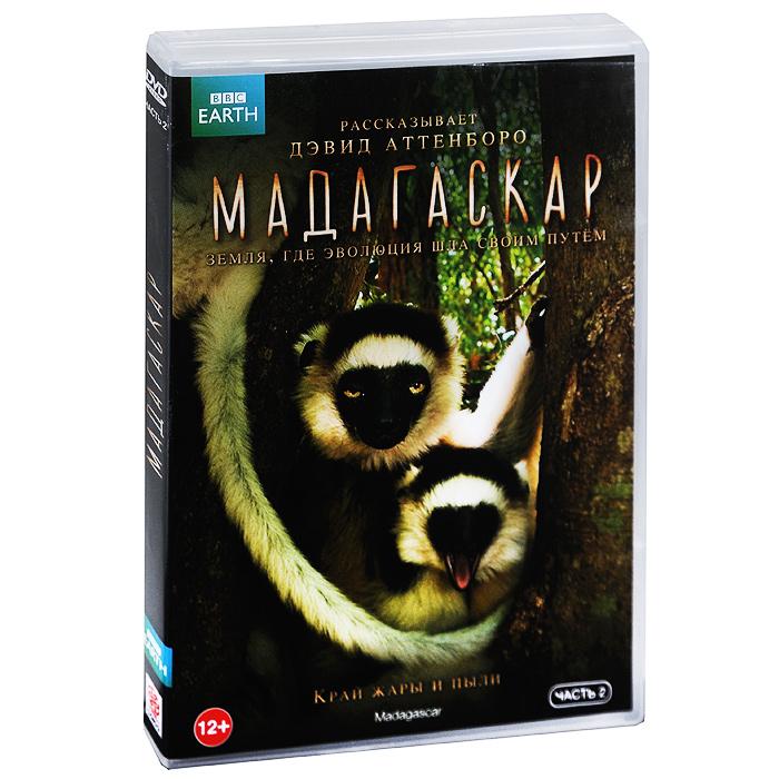 BBC: Мадагаскар, часть 2