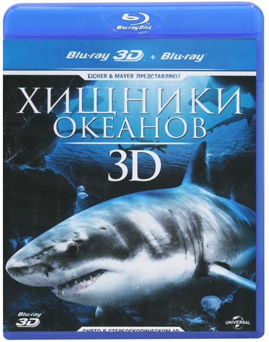 Хищники океанов 3D и 2D (Blu-ray)Присоединяйтесь к захватывающему погружению в глубины океана в поисках самых опасных хищников! Вас ждет немало поразительных открытий об этих завораживающих и умелых охотниках. Острые, как лезвия, зубы и молниеносная реакция - вот главные секреты выживания в безжалостной среде. Долой мифы и легенды - готовы ли Вы узнать настоящую правду об акулах, барракудах и муренах? Уникальные документальные материалы, снятые с помощью 3D-стереоскопa, покажут все, что вы хотели знать о настоящих Королях Океана.