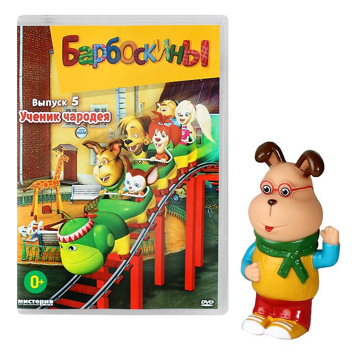 Барбоскины: Ученик чародея, выпуск 5 (DVD + подарок: игрушка)