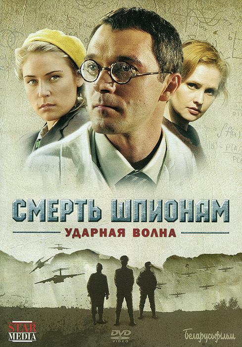 Смерть шпионам: Ударная волна, Серии 1-4 2013 DVD