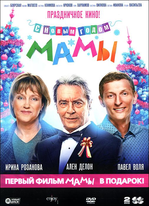 С новым годом, мамы! + подарок: Мамы (2 DVD) 2013