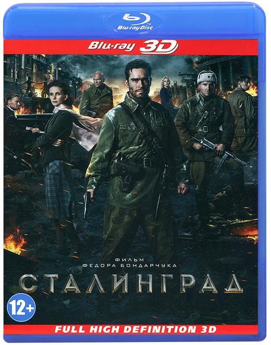 Сталинград 3D (Blu-ray)