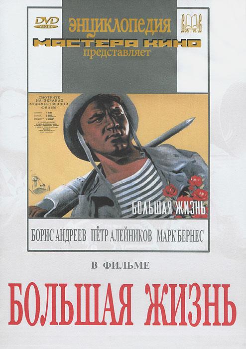 Большая жизнь 2013 DVD