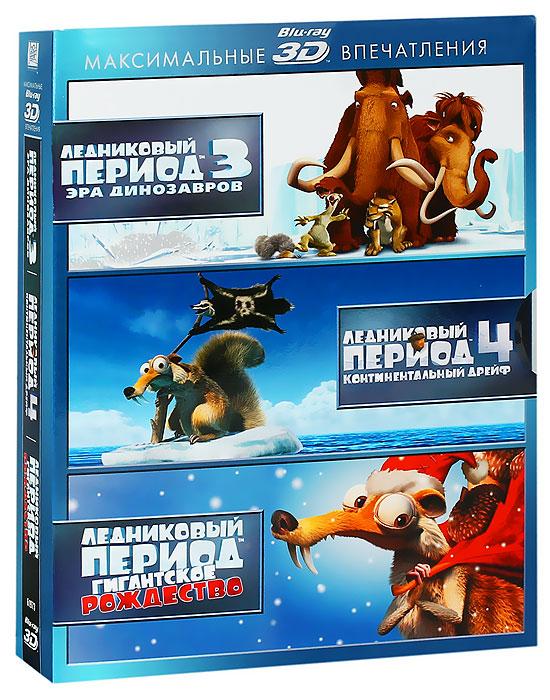 Ледниковый период 3: Эра динозавров 3D / Ледниковый период 4: Континентальный дрейф 3D / Ледниковый период: Гигантское Рождество 3D (3 Blu-ray)Перед вами новые невероятные приключения старых друзей! С момента последней встречи жизнь героев мультфильма немного изменилась. Скрэт (который вновь случайным образом стал виной глобальной проблемы, открыв путь в мир динозавров) по-прежнему пытается поймать неуловимый орех, но на этот раз у него появился конкурент - крысобелка Скрэтти, одновременно с одержимой борьбой за орех, эти двое влюбляются друг в друга. Саблезубый тигр Диего сомневается, не стал ли он слишком мягкотелым в компании своих друзей, мамонты Манфред и Элли ждут рождения своего мамонтенка, а ленивец Сид попадает в неприятности, стащив яйца динозавров для своей импровизированной семьи. Спасая бедолагу Сида, друзья попадают в таинственный подледный мир, где их ждут динозавры, агрессивная окружающая среда и новые невероятные приключения, а также они знакомятся с охотником на динозавров - лаской по имени Бак.